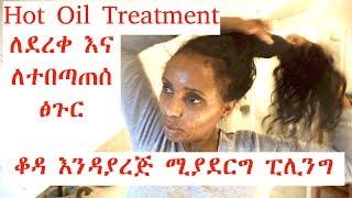 DIY Hot Oil Treatment for dry and frizzy Hair ለደረቅ እና ለተበጣጠሰ ጰጉር  የሞቀ ዘይት ትሪትመንት ❤ I