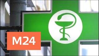 """""""Это наш город"""": льготные аптечные пункты модернизируют в поликлиниках - Москва 24"""