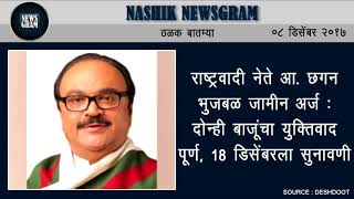 Nashik Newsgram | Nashik News | Today's News Headlines | 8 December 2017