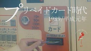 平成元年 プリペイドカード時代【なつかしが】