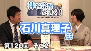 第120回② 石川真理子氏:女性にこそ武士道が必要!?