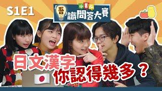 【吾識問答大賽 💡#1】日語漢字比拼!🇯🇵 人富靠睇日本 _ _ 學日文?📀|Pomato 小薯茄