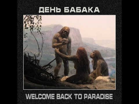 День бабака - Welcome Back to Paradise
