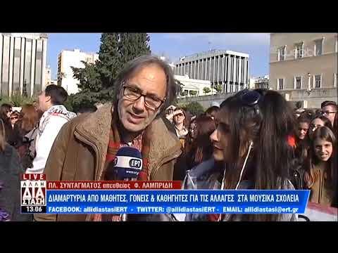 Μαθητική διαμαρτυρία με νότες στο Σύνταγμα, για τα Μουσικά σχολεία | 03/12/18 | ΕΡΤ
