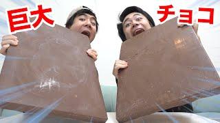 【大食い】日本最大のチョコレートが王様級すぎるって本当ですか!?