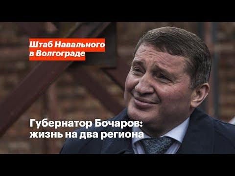 Губернатор Бочаров: жизнь на два региона