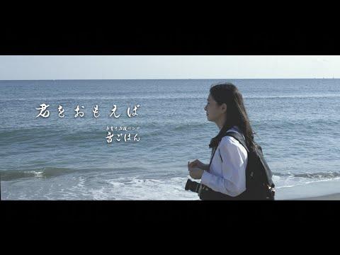 『君をおもえば』音ごはん MUSIC VIDEO