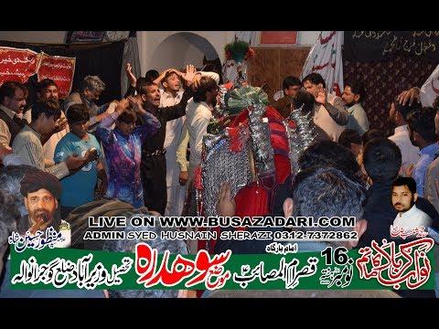 Zakir Syed Zaigham Abbas/ Shab e Zuljanah bramdgi 16 November 2019 Yadgar Majlis Sohdara Wazirabad