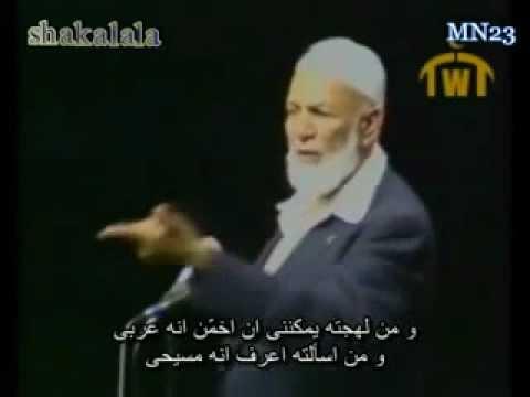 حوار بين احمد ديدات ومسيحى عربى - رائع