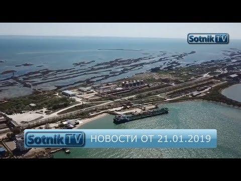 НОВОСТИ. ИНФОРМАЦИОННЫЙ ВЫПУСК 21.01.2019