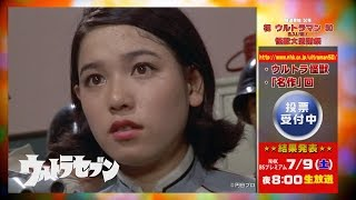 決戦投票中!NHK・BSプレミアム「祝ウルトラマン50乱入LIVE!怪獣大感謝祭」放送告知~ウルトラヒロインズ編~!