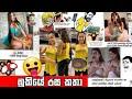 Bukiye rasakatha Funy Fb Meems Sinhala FBJoke Post   බුකියේ රස කතා   bukiye rasa katha today
