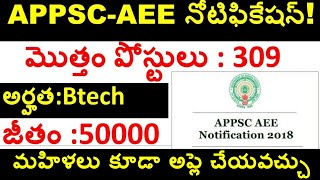 Appsc AEE official notification 2018 | ap aee recruitment 2018 | appsc latest jobs 2018