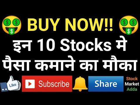 इन 10 Stocks मे पैसा कमाने का मौका, क्या आपके पास भी है ये Stocks!!
