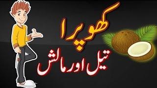 Coconut Ka Tel Aur os ki Maliish ky Faide - 免费在线视频最佳