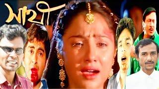 সাথী। Sathi। Jeet new action movie 2020। সাথী বই। sathi Bengali movie। Ranjit mallick। new cinema-(1