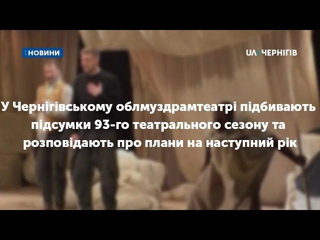 Про підсумки 93-го театрального сезону | UA Чернігів
