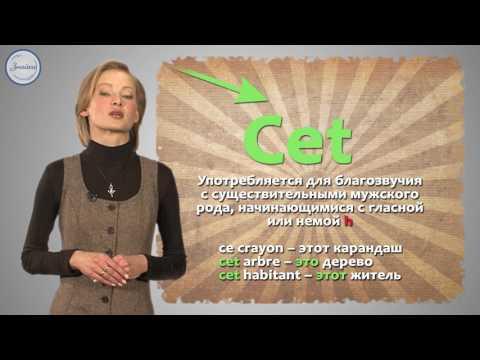Adjectifs démonstratifs. Указательные прилагательные