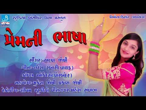 Alpa Joshi - Prem Ni Bhasha - New Songs 2017 - Dj Mix - Hd Video - Studio Bansidhar