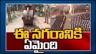 ఈ నగరానికి ఏమైంది | Rs.1 Crore Worth Illegal Liquor Bottles Crushed By Road Roller | 10TV News