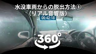 360度動画でVR体験!水没車両からの脱出疑似体験版