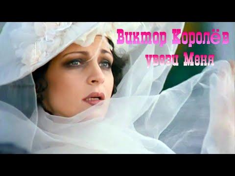 Виктор Королёв - Увези меня (Версия 2020)