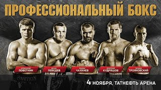 Александр Поветкин - Мариуш Вах| | Aleksander Povetkin vs Mariusz Wach | Мир бокса