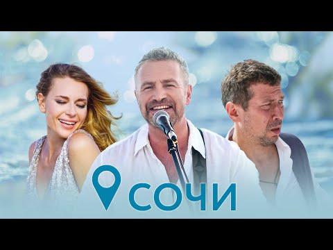 Леонид Агутин ft. Jimmy Rosenberg – Сочи