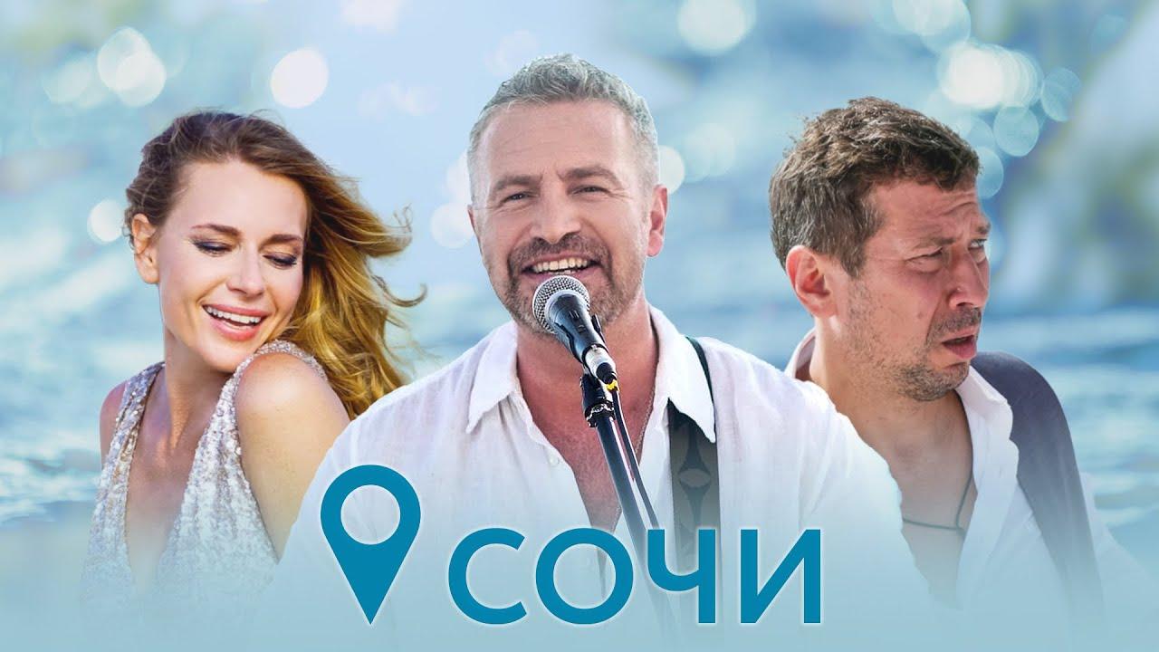 Леонид Агутин ft. Jimmy Rosenberg — Сочи