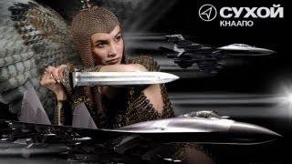 Sukhoi-КНААПО / «Путь к высокому небу»