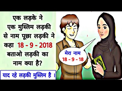 IQ Test- hindi paheliyan with answer Puzzle Hindi Paheli