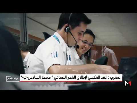 العرب اليوم - شاهد: خطوات المغرب للارتقاء عربيًا وأفريقيًا في مجال الفضاء