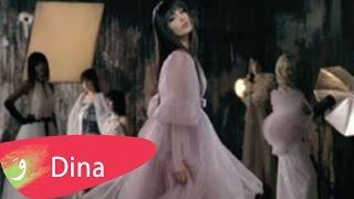 تحميل اغاني Dina Hayek - Jarib Al Ghira (Official Clip) / دينا حايك - جرب الغيرة MP3