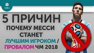 5 ПРИЧИН Почему Месси станет Лучшим игроком / Провалом ЧМ 2018