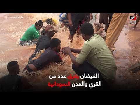 أعلى مستوى في التاريخ.. الفيضان يغرق عددًا من القرى والمدن في السودان