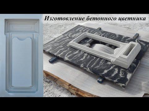 Изготовление бетонных цветников и постаментов на могилку под стелы памятников