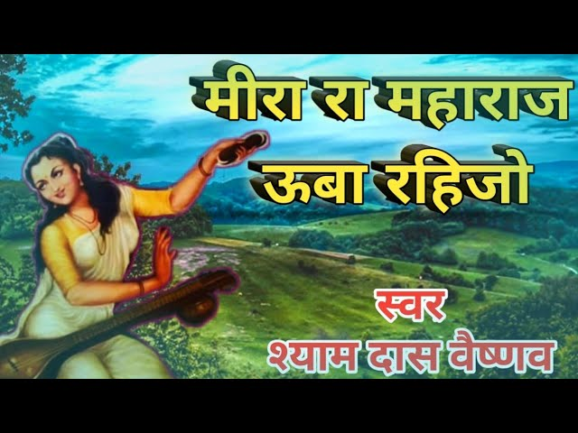 Meera Ra Maharaj Uba Rejo - श्याम दास वैष्णव Lyrics