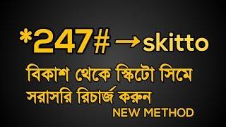 ▻Skitto Digital Sim□ Skitto For Internet □ BD Internet Sim □MB