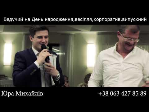 Юра Михайлів, відео 4