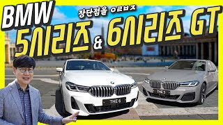 김한용의 MOCAR BMW New 6 Series