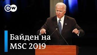 Экс-вице-президент США Джо Байден на Мюнхенской конференции по безопасности 2019 | DW