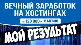 Вечный заработок на хостингах от 120 000 рублей в месяц отзывы