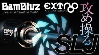 【スーパーライトジギング】繊細でありながら強靭BAMBLUZ EXTRO SLJ