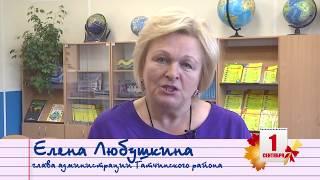 Любушкина поздравляет с 1 сентября 2017