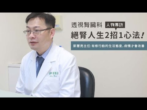 人物專訪 - 郭慧亮醫師 - 決「腎」人生,2 招 1 心法!