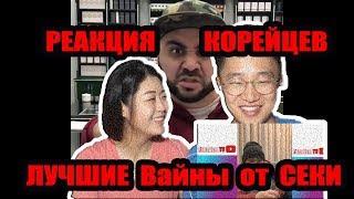РЕАКЦИЯ КОРЕЙЦЕВ на Лучшие вайны seka 2018 года!