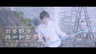 羽多野渉/「ハートシグナル」TV-SPOT