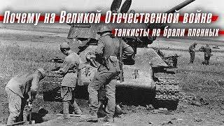 Почему на Великой Отечественной войне танкисты не брали пленных