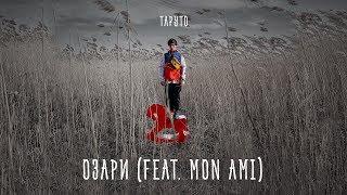 Таруто — Озари (feat. Mon Ami) (Official Audio) / Альбом: ЗАСВОБОДУМОЛОДЫХ (2019)