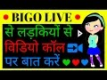 What is BIGO LIVE – How to Use BIGO LIVE – Live Broadcasting & Streaming in Hindi